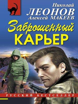 cover image of Заброшенный карьер