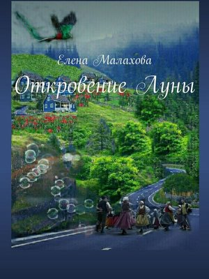 cover image of Откровение Луны
