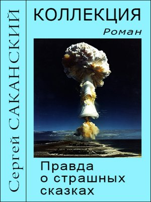 cover image of Коллекция