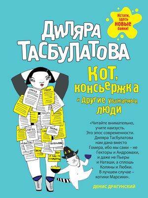 cover image of Кот, консьержка и другие уважаемые люди