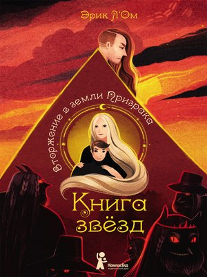 cover image of Вторжение в земли Призрака