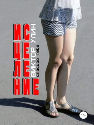 cover image of Исцеление
