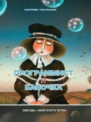 cover image of Программист и бабочка (сборник)