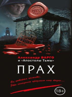 cover image of Прах (сборник)