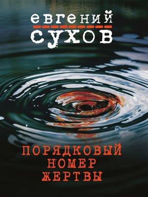 cover image of Порядковый номер жертвы