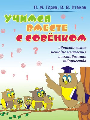 cover image of Учимся вместе с Совёнком. Эвристические методы мышления и активизации творчества