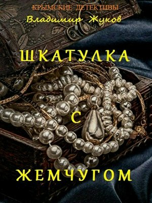 cover image of Шкатулка с жемчугом