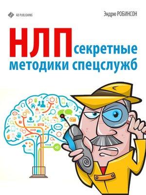 cover image of НЛП. Секретные методики спецслужб