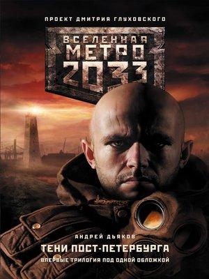 cover image of Метро 2033. Тени Пост-Петербурга (сборник)