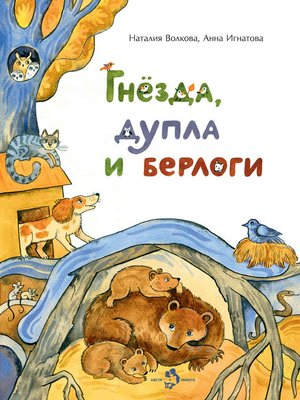 cover image of Гнёзда, дупла и берлоги
