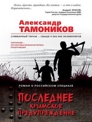 cover image of Последнее крымское предупреждение