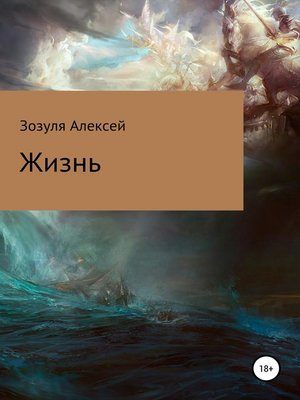 cover image of Жизнь