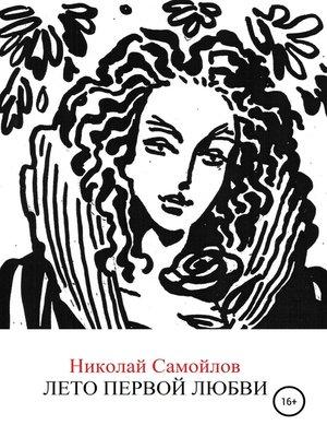 cover image of Лето первой любви