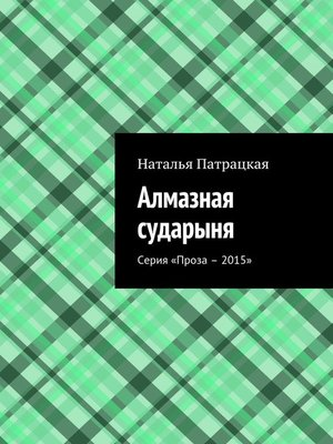 cover image of Алмазная сударыня. Приключения