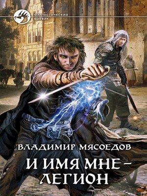 cover image of И имя мне – Легион