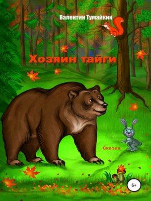 cover image of Хозяин тайги