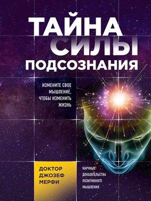 cover image of Тайна силы подсознания. Измените свое мышление, чтобы изменить жизнь