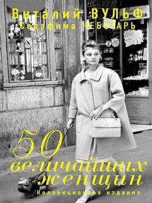 cover image of 50 величайших женщин. Коллекционное издание