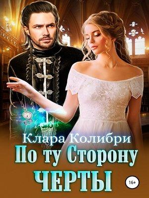 cover image of По ту сторону черты