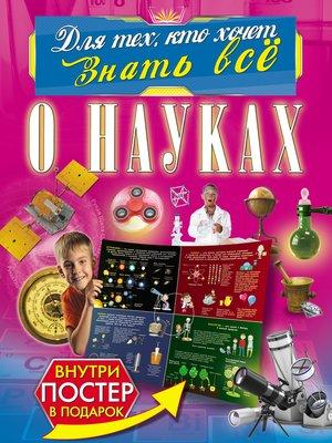cover image of О науках