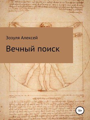 cover image of Вечный поиск
