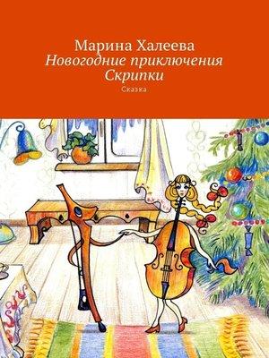 cover image of Новогодние приключения Скрипки. Сказка