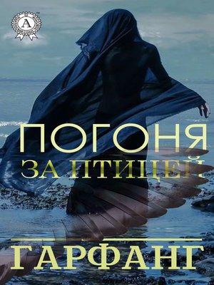 cover image of Погоня за птицей