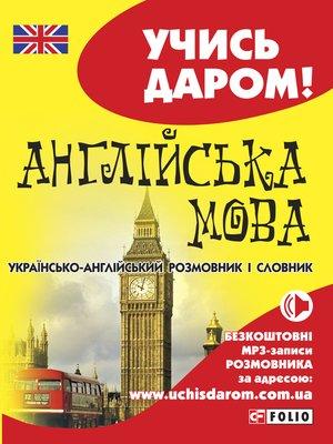 cover image of Англійська мова. Українсько-англійський розмовник і словник
