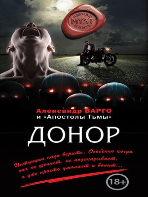 cover image of Донор (сборник)