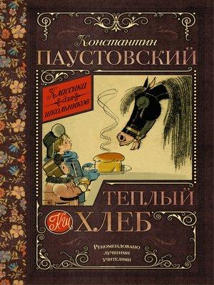 cover image of Теплый хлеб (сборник)