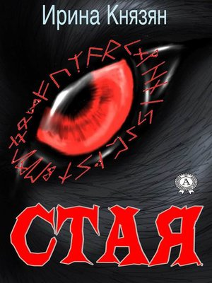 cover image of Стая