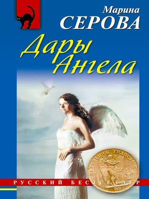 cover image of Дары Ангела