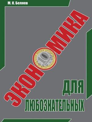 cover image of Экономика для любознательных