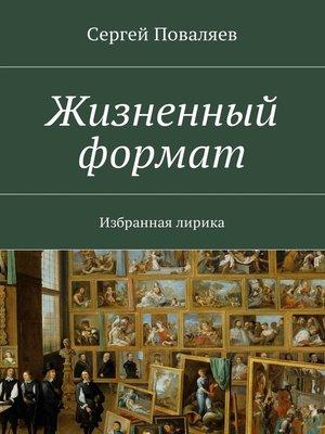 cover image of Жизненный формат. Избранная лирика