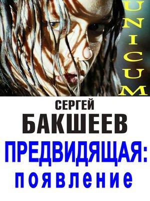 cover image of Предвидящая