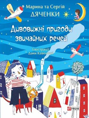 cover image of Дивовижні пригоди звичайних речей