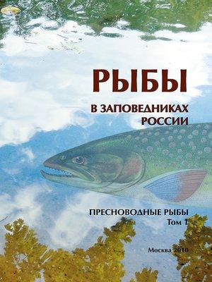 cover image of Рыбы в заповедниках России. Том 1. Пресноводные рыбы