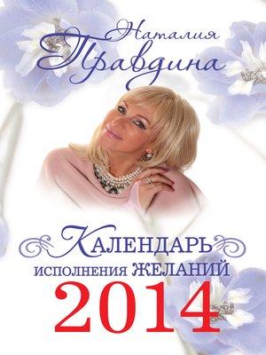 cover image of Календарь исполнения желаний 2014