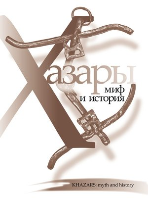 cover image of Хазары