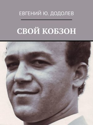 cover image of Свой Кобзон