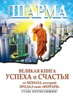 cover image of Великая книга успеха и счастья от монаха, который продал свой «феррари» (сборник)