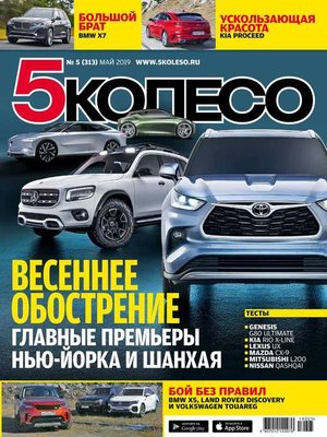 cover image of 5 Колесо 05-2019