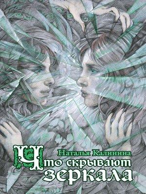 cover image of Что скрывают зеркала