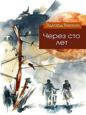 cover image of Через сто лет