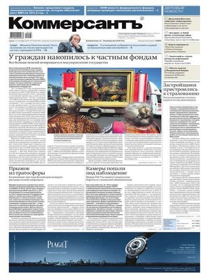 cover image of Коммерсантъ (понедельник-пятница) 194-2015