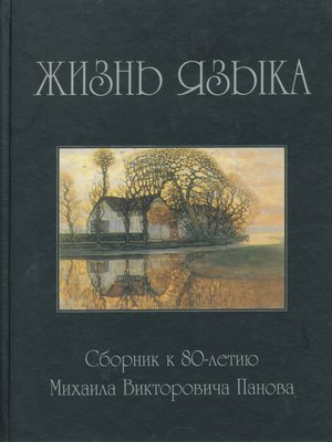 cover image of Жизнь языка. Сборник статей к 80-летию М. В. Панова