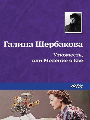 cover image of Уткоместь, или Моление о Еве