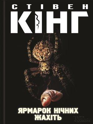 cover image of Ярмарок нічних жахіть (збірник)