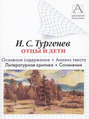 cover image of И. С. Тургенев «Отцы и дети». Краткое содержание. Анализ текста. Литературная критика. Сочинения