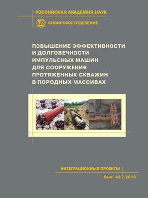cover image of Повышение эффективности и долговечности импульсных машин для сооружения протяженных скважин в породных массивах